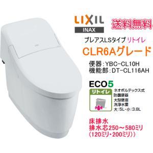 LIXIL・INAX シャワートイレ一体型便器 プレアスLSリトイレ CLR6A YBC-CL10H+DT-CL116AH 送料無料|suisuimart