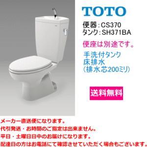 送料無料 TOTO 便器セット CS370+SH371BA 手洗付・便座なし|suisuimart