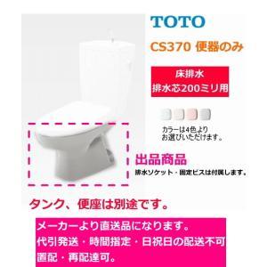 TOTO CS370 【便器のみ】 床排水・排水芯200mm *タンク(SH370系)・便座は別途です。 送料無料|suisuimart