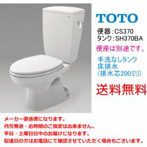 送料無料 TOTO 便器セット CS370+SH370BA (手洗なし・便座なし)|suisuimart