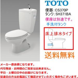 送料無料 TOTO 便器セット 床上排水(壁排水)タイプ CS370P+SH371BA 手洗付・便座なし|suisuimart