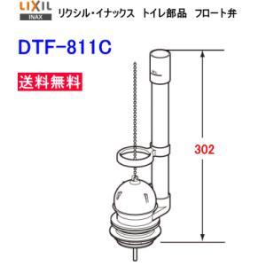 LIXIL・INAX リクシル・イナックス トイレ部品 フロート弁 DTF-811C 送料無料|suisuimart