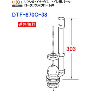 LIXIL・INAX リクシル・イナックス トイレ部品 フロート弁 DTF-870C-38 送料無料|suisuimart