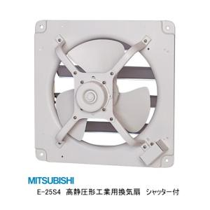 送料無料 三菱 高静圧形工業用換気扇 シャッター付 E-25S4|suisuimart
