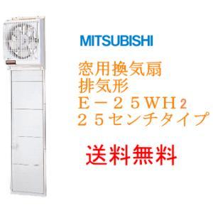 窓用換気扇 排気形 25センチ 三菱 E-25WH2|suisuimart