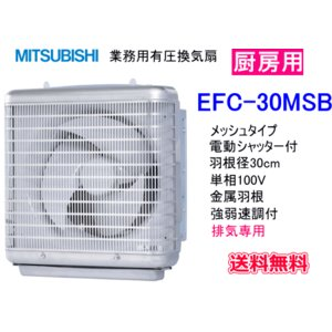 三菱 業務用有圧換気扇 厨房用 メッシュタイプ 排気専用 羽根径30cm EFC-30MSB|suisuimart