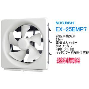 三菱 台所用換気扇 メタルタイプ 電気式シャッター 引きひもなし 25cm羽根 EX-25EMP7 送料無料|suisuimart