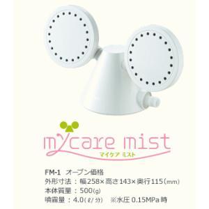 いつものお風呂で快適ミスト浴 取付かんたん ノーリツ マイケアミスト FM-1|suisuimart