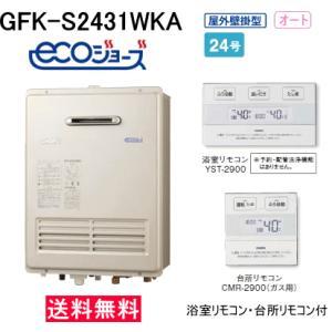 長府 ガスふろ給湯器 エコジョーズ 24号 オート 屋外壁掛形 GFK-S2431WKA リモコン付|suisuimart