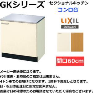 リクシル・サンウェーブ コンロ台 GKシリーズ 間口60cm GKF-K-60K|suisuimart