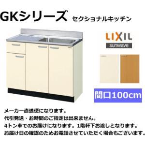 リクシル・サンウェーブ 流し台 GKシリーズ 間口100cm GKF-S-100SYN|suisuimart