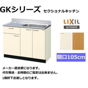 リクシル・サンウェーブ 流し台 GKシリーズ 間口105cm GKF-S-105SYN|suisuimart