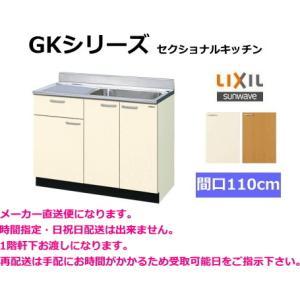 リクシル・サンウェーブ 流し台 GKシリーズ 間口110cm GKF-S-110SYN|suisuimart
