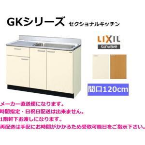 リクシル・サンウェーブ 流し台 GKシリーズ 間口120cm GKF-S-120MYN|suisuimart