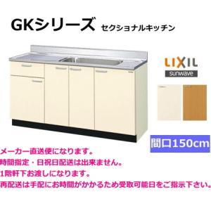 リクシル・サンウェーブ 流し台 GKシリーズ 間口150cm GKF-S-150MYN|suisuimart