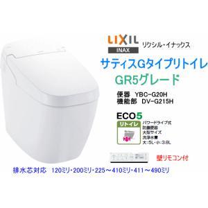 LIXIL・INAX シャワートイレ一体形タンクレス便器 サティスGタイプリトイレ GR5グレード YBC-G20H+DV-G215H|suisuimart