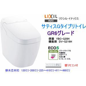 LIXIL・INAX シャワートイレ一体形タンクレス便器 サティスGタイプリトイレ GR6グレード YBC-G20H+DV-G216H|suisuimart