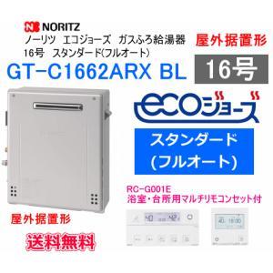 エコジョーズ ノーリツ ガスふろ給湯器 16号 スタンダード(フルオート) 屋外据置形 GT-C166ARX BL リモコン付|suisuimart