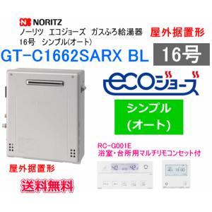 エコジョーズ ノーリツ ガスふろ給湯器 16号 シンプル(オート) 屋外据置形 GT-C166SARX BL リモコン付|suisuimart