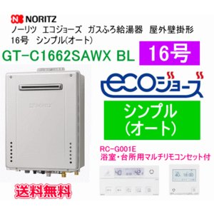 エコジョーズ ノーリツ ガスふろ給湯器 16号 シンプル(オート) 屋外壁掛形 GT-C166SAWX BL リモコン付|suisuimart