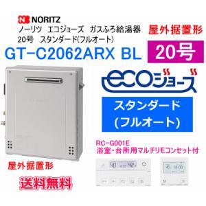 エコジョーズ ノーリツ ガスふろ給湯器 20号 スタンダード(フルオート) 屋外据置形 GT-C206ARX BL リモコン付|suisuimart