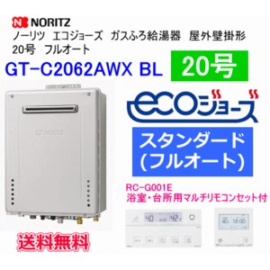 エコジョーズ ノーリツ ガスふろ給湯器 20号 スタンダード(フルオート) 屋外壁掛形 GT-C206AWX BL リモコン付|suisuimart