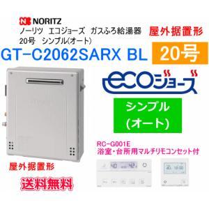 エコジョーズ ノーリツ ガスふろ給湯器 20号 シンプル(オート) 屋外据置形 GT-C206SARX BL リモコン付|suisuimart