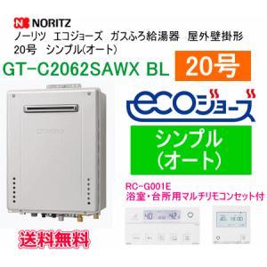 エコジョーズ ノーリツ ガスふろ給湯器 20号 シンプル(オート) 屋外壁掛形 GT-C206SAWX BL リモコン付|suisuimart