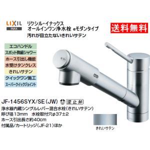 LIXIL・INAX オールインワン浄水栓 浄水器内蔵シングルレバー混合水栓 eモダン・きれいサテンタイプ JF-1456SYX/SE(JW) 送料無料|suisuimart