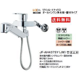 LIXIL・INAX オールインワン浄水栓 浄水器内蔵シングルレバー混合水栓 壁付タイプ JF-AH437SY(JW) 送料無料|suisuimart