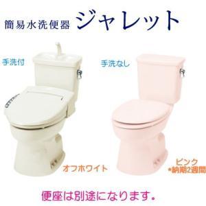 ジャニス工業 簡易水洗便器セット 【大形サイズ】 |suisuimart