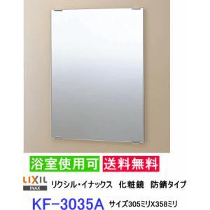 スタンダード化粧鏡 防錆タイプなので浴室にも設置出来ます。サイズ305ミリX358ミリ LIXIL・INAX KF-3035A|suisuimart