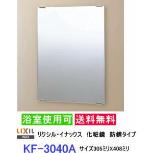 スタンダード化粧鏡 防錆タイプなので浴室にも設置出来ます。サイズ305ミリX408ミリ LIXIL・INAX KF-3040A|suisuimart