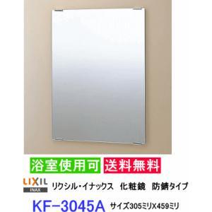 スタンダード化粧鏡 防錆タイプなので浴室にも設置出来ます。サイズ305ミリX459ミリ LIXIL・INAX KF-3045A|suisuimart