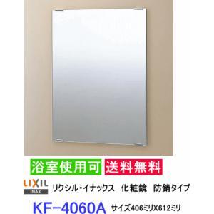 スタンダード化粧鏡 防錆タイプなので浴室にも設置出来ます。サイズ406ミリX612ミリ LIXIL・INAX KF-4060A|suisuimart