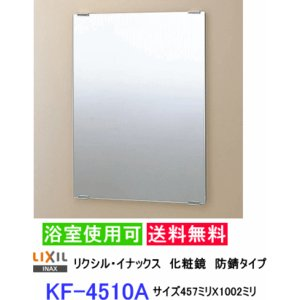 スタンダード化粧鏡 防錆タイプなので浴室にも設置出来ます。サイズ457ミリX1002ミリ LIXIL・INAX KF-4510A|suisuimart