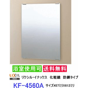スタンダード化粧鏡 防錆タイプなので浴室にも設置出来ます。サイズ457ミリX612ミリ LIXIL・INAX KF-4560A|suisuimart