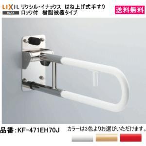 狭小トイレスペースでもしっかりサポート はね上げ式手すり 樹脂被覆タイプ 【ロック付】 LIXIL・INAX KF-471EH70 suisuimart