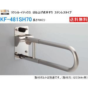 狭小トイレスペースでもしっかりサポート はね上げ式手すり ステンレスタイプ LIXIL・INAX KF-481SH70 suisuimart