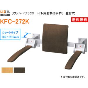 LIXIL・INAX トイレ用肘掛け手すり 壁付式 天然木タイプ 背もたれ付 KFC-272K 【ショートタイプ】 カラー2色 suisuimart