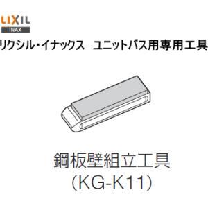 LIXIL・INAX リクシル・イナックス ユニットバス用専用工具 KG-K11 鋼板壁組立工具|suisuimart