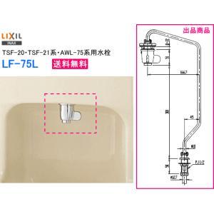 LIXIL・INAX リクシル・イナックス 手洗器用水栓金具 LF-75L (TSF-20・TSF-21系・AWL-75系用水栓) 送料無料|suisuimart