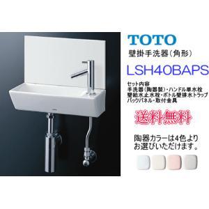 送料無料 省スペーストイレ等にピッタリ TOTO 壁掛手洗器 角形 LSH40BAPS|suisuimart