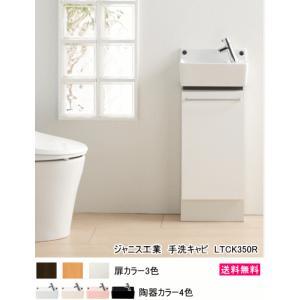 ジャニス工業 キャビネット付手洗器 手洗キャビ LTCK350R 扉・ボウルカラー選べます。 送料無料|suisuimart