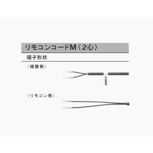 【送料無料】ノーリツ 給湯器用台所リモコンコード M8A