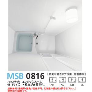 狭小スペースに最適。0816サイズのユニットバス ハウステック MSB0816|suisuimart