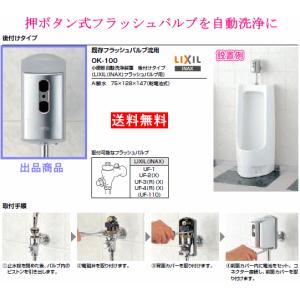 取付カンタン 押ボタン式から自動洗浄へ LIXIL・INAX 小便器自動洗浄装置 流せるもんU 後付けタイプ OK-100 (INAXフラッシュバルブ用)|suisuimart
