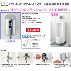 取付カンタン 押ボタン式から自動洗浄へ LIXIL・INAX 小便器自動洗浄装置 流せるもんU 後付けタイプ OK-100TK (TOTOフラッシュバルブ用)|suisuimart