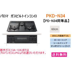 パロマ ガスビルトインコンロ スタンダードトップ 60cm   品番:PKD-N34 【PD-N34...