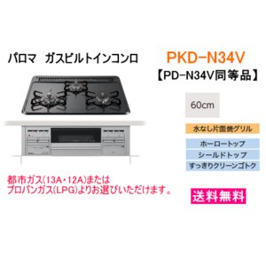 パロマ ガスビルトインコンロ スタンダードトップ 60cm   品番:PKD-N34V 【PD-N3...
